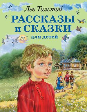 ТОЛСТОЙ Л. Рассказы и сказки для детей