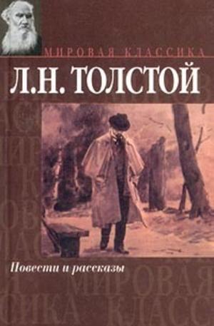 ТОЛСТОЙ Л. Поликушка
