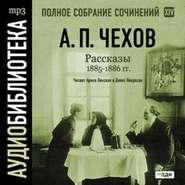 ЧЕХОВ А. АУДИОКНИГА MP3. Рассказы 1885 – 1886 г.г. Том 14