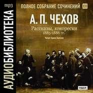 ЧЕХОВ А. АУДИОКНИГА MP3. Рассказы, юморески 1885 – 1886 г.г. Том 13
