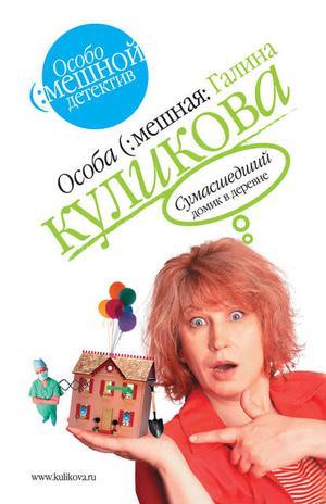КУЛИКОВА Г. Сумасшедший домик в деревне