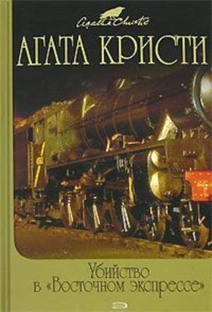 КРИСТИ А. Тайна «Голубого поезда»