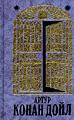 КОНАН ДОЙЛ А. Собрание сочинений в 12-ти томах..Тт.9-ый,10-ый и 11-ый