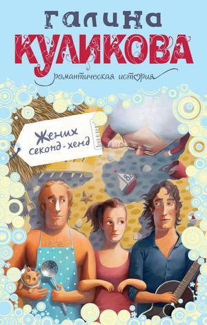 КУЛИКОВА Г. Жених секонд-хенд