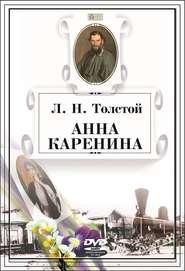 ТОЛСТОЙ Л. АУДИОКНИГА MP3. Анна Каренина