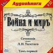 ТОЛСТОЙ Л. АУДИОКНИГА MP3. Война и мир. Том 1