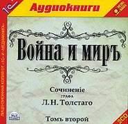 ТОЛСТОЙ Л. АУДИОКНИГА MP3. Война и мир. Том 2