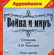 ТОЛСТОЙ Л. АУДИОКНИГА MP3. Война и мир. Том 3