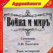 ТОЛСТОЙ Л. АУДИОКНИГА MP3. Война и мир. Том 4