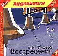 ТОЛСТОЙ Л. АУДИОКНИГА MP3. Воскресение