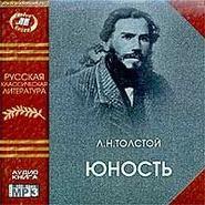 ТОЛСТОЙ Л. АУДИОКНИГА MP3. Юность
