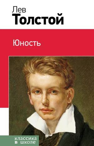 ТОЛСТОЙ Л. Юность