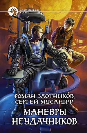 ЗЛОТНИКОВ Р., МУСАНИФ С. Маневры неудачников