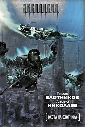 ЗЛОТНИКОВ Р., НИКОЛАЕВ А. Охота на охотника