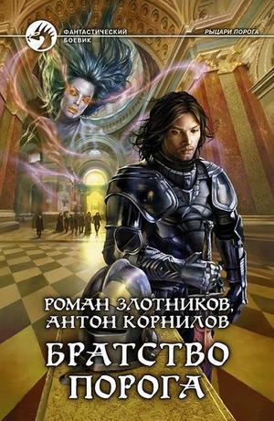ЗЛОТНИКОВ Р., КОРНИЛОВ А. Братство Порога