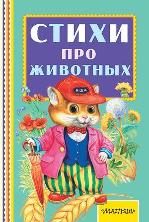 БАРТО А., МАРШАК С., МИХАЛКОВ С. Стихи про животных