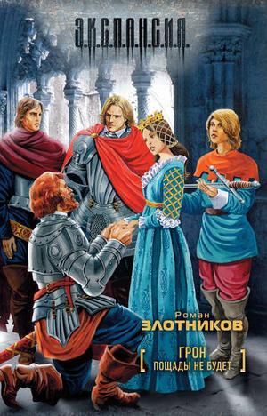 ЗЛОТНИКОВ Р. Пощады не будет