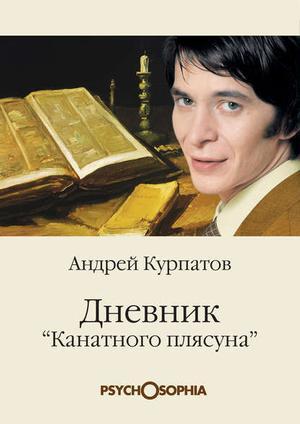 КУРПАТОВ А. Дневник «канатного плясуна»