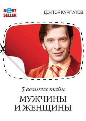 КУРПАТОВ А. 5 великих тайн мужчины и женщины