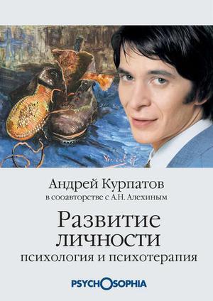 АЛЕХИН А., КУРПАТОВ А. Развитие личности. Психология и психотерапия