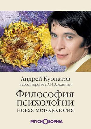 АЛЕХИН А., КУРПАТОВ А. Философия психологии. Новая методология