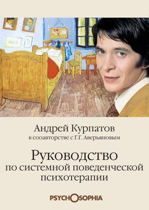 АВЕРЬЯНОВ Г., КУРПАТОВ А. Руководство по системной поведенченской психотерапии