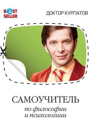 КУРПАТОВ А. Самоучитель по философии и психологии