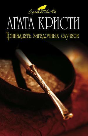 КРИСТИ А. Тринадцать загадочных случаев (сборник)