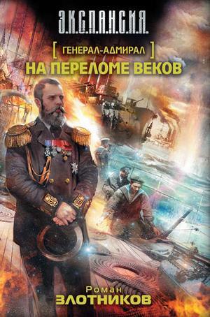 ЗЛОТНИКОВ Р. На переломе веков
