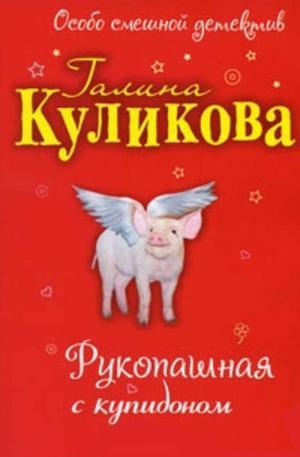 КУЛИКОВА Г. Рукопашная с купидоном