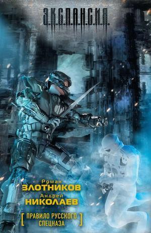 ЗЛОТНИКОВ Р., НИКОЛАЕВ А. Правило русского спецназа