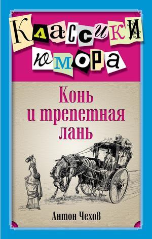 ЧЕХОВ А. Конь и трепетная лань