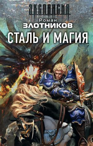 ЗЛОТНИКОВ Р. Сталь и магия (комплект из 4 книг)