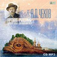 ЧЕХОВ А. АУДИОКНИГА MP3. Остров Сахалин