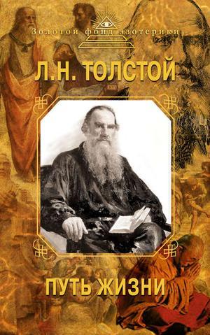 ТОЛСТОЙ Л. Путь жизни