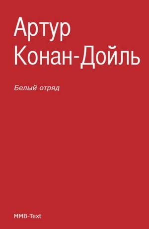 КОНАН ДОЙЛ А. Белый отряд