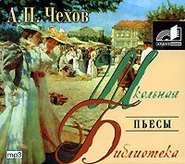 ЧЕХОВ А. АУДИОКНИГА MP3. Пьесы