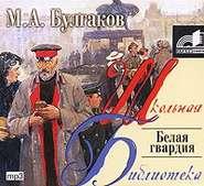 БУЛГАКОВ М. АУДИОКНИГА MP3. Белая гвардия