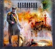 ЗЛОТНИКОВ Р. АУДИОКНИГА MP3. Генерал-адмирал