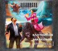 ЗЛОТНИКОВ Р., МАРКЕЛОВ О. АУДИОКНИГА MP3. Крыло ангела