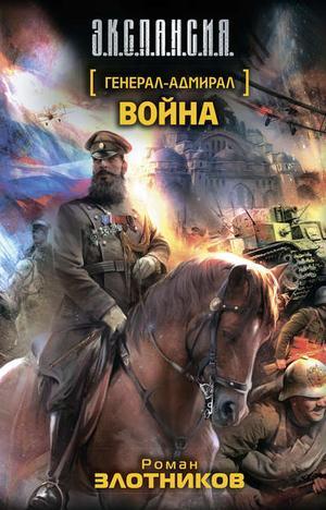 ЗЛОТНИКОВ Р. Война