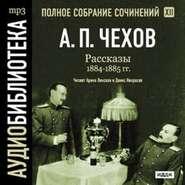 ЧЕХОВ А. АУДИОКНИГА MP3. Рассказы 1884 – 1885 г.г. Том 12