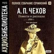 ЧЕХОВ А. АУДИОКНИГА MP3. Повести и рассказы 1886 г. Том 15