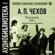 ЧЕХОВ А. АУДИОКНИГА MP3. Рассказы 1886 г. Том 16
