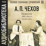 ЧЕХОВ А. АУДИОКНИГА MP3. Повести 1887 – 1891 гг. Том 17