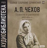 ЧЕХОВ А. АУДИОКНИГА MP3. Повести и рассказы 1887 – 1891 гг. Том 18