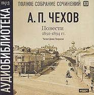 ЧЕХОВ А. АУДИОКНИГА MP3. Повести 1892 – 1894 гг. Том 19