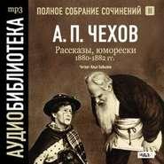 ЧЕХОВ А. АУДИОКНИГА MP3. Рассказы, юморески 1880 – 1882 г.г. Том 2