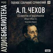 ЧЕХОВ А. АУДИОКНИГА MP3. Повести и рассказы 1892 – 1894 г.г. Том 20