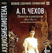 ЧЕХОВ А. АУДИОКНИГА MP3. Повести и рассказы 1894 – 1897 г.г. Том 21